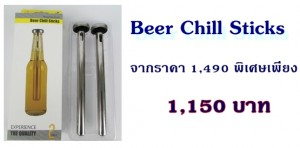 Stainless Steel beer chiller-6