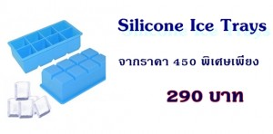 silicone ice trays-7